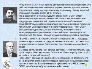 Новый гимн СССР стал весьма своеобразным произведением. Это действительно вел