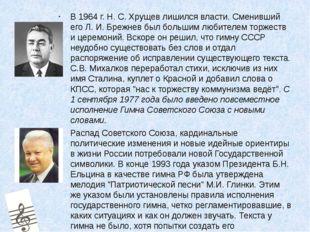 В 1964 г. Н. С. Хрущев лишился власти. Сменивший его Л. И. Брежнев был больши