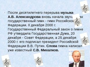 После десятилетнего перерыва музыка А.В.Александрова вновь начала звучать к