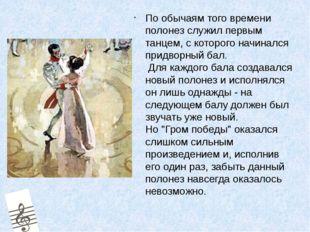 По обычаям того времени полонез служил первым танцем, с которого начинался пр