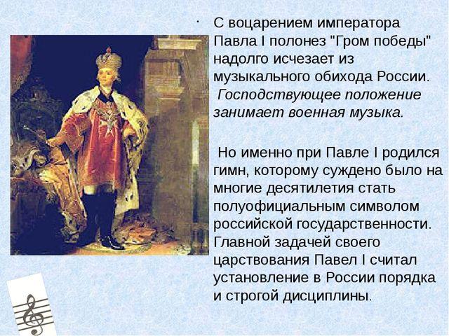 """С воцарением императора ПавлаI полонез """"Гром победы"""" надолго исчезает из муз..."""