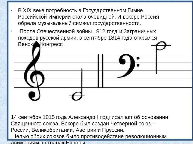 В XIX веке потребность в Государственном Гимне Российской Империи стала очеви...