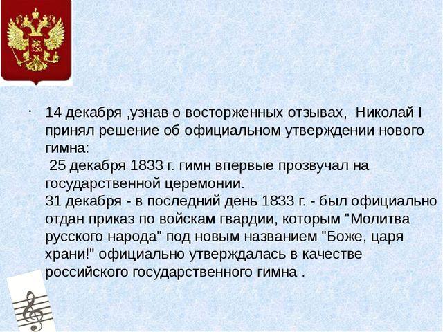 14 декабря ,узнав о восторженных отзывах, Николай I принял решение об официа...