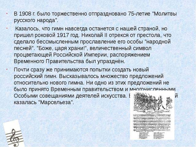 """В 1908 г. было торжественно отпраздновано 75-летие """"Молитвы русского народа""""...."""