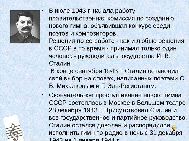 В июле 1943 г. начала работу правительственная комиссия по созданию нового ги...