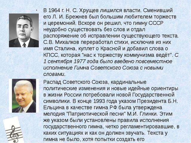 В 1964 г. Н. С. Хрущев лишился власти. Сменивший его Л. И. Брежнев был больши...