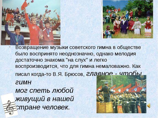 Возвращение музыки советского гимна в обществе было воспринято неоднозначно,...