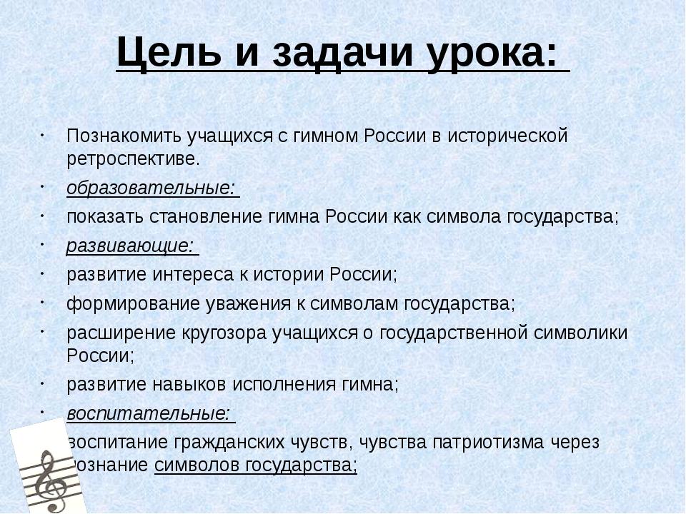 Цель и задачи урока: Познакомить учащихся с гимном России в исторической ретр...