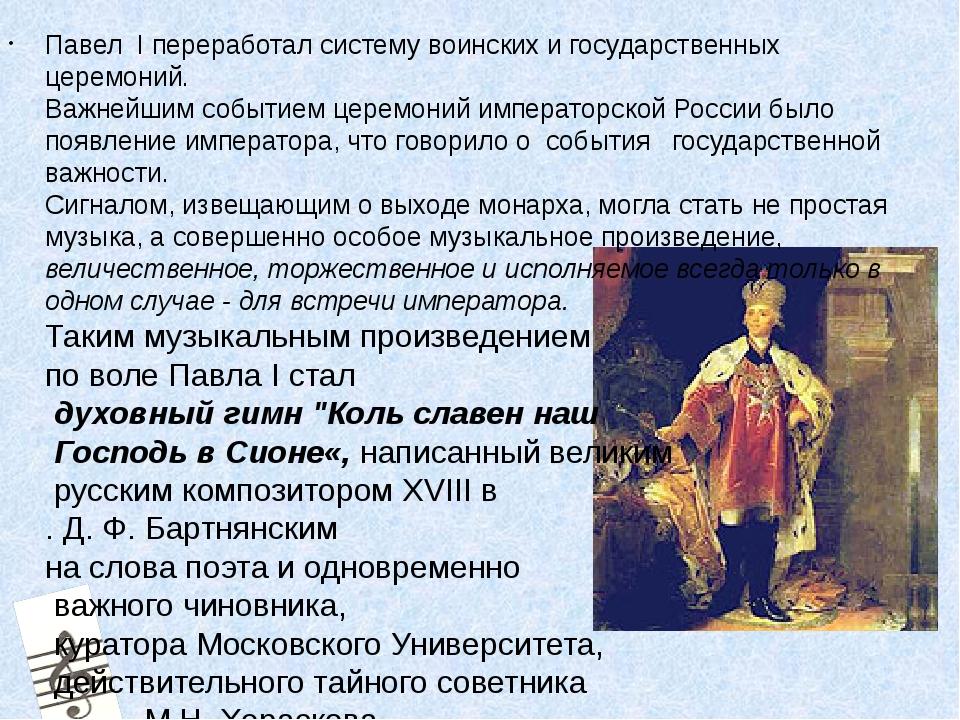 Павел I переработал систему воинских и государственных церемоний. Важнейшим с...