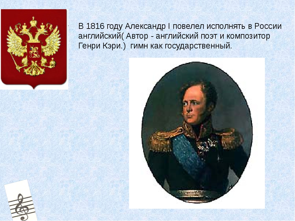 В 1816 году АлександрI повелел исполнять в России английский( Автор- англи...