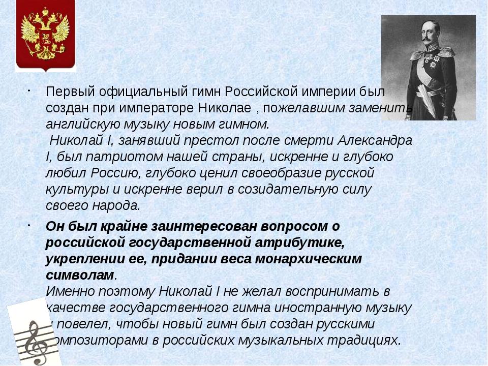 Первый официальный гимн Российской империи был создан при императоре Николае...