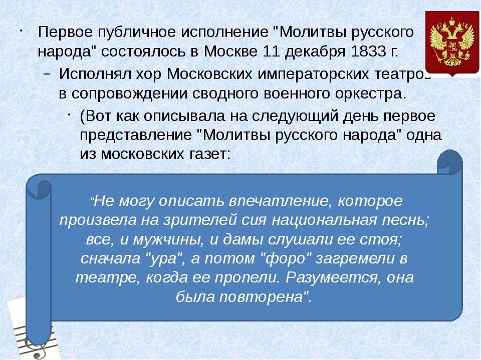 """Первое публичное исполнение """"Молитвы русского народа"""" состоялось в Москве 11..."""
