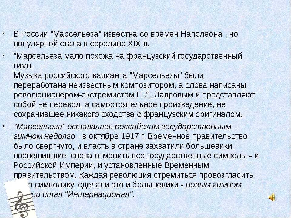 """В России """"Марсельеза"""" известна со времен Наполеона , но популярной стала в се..."""