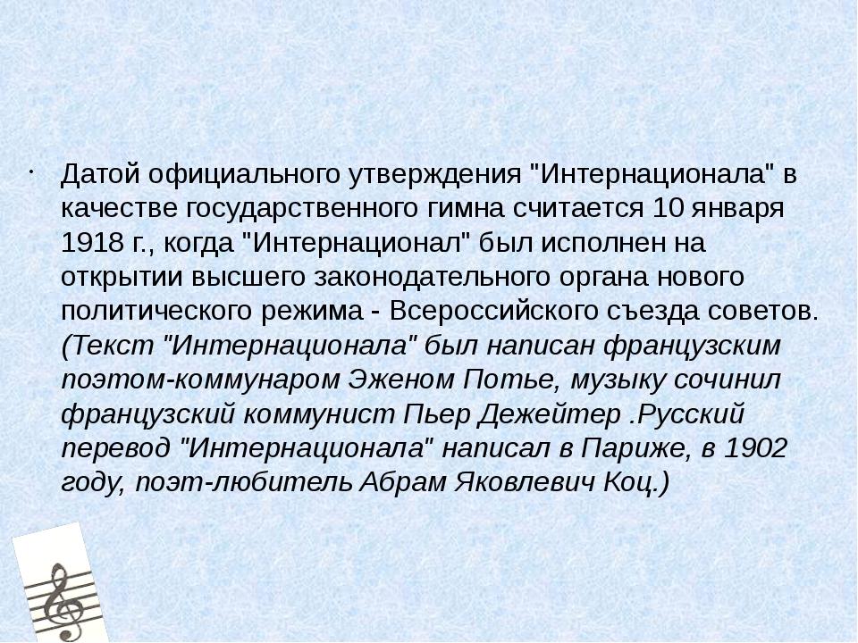 """Датой официального утверждения """"Интернационала"""" в качестве государственного..."""