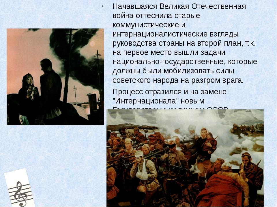 Начавшаяся Великая Отечественная война оттеснила старые коммунистические и ин...