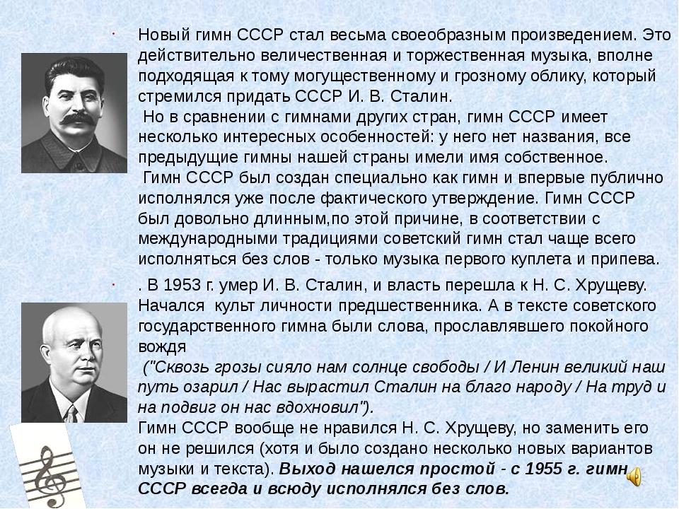 Новый гимн СССР стал весьма своеобразным произведением. Это действительно вел...