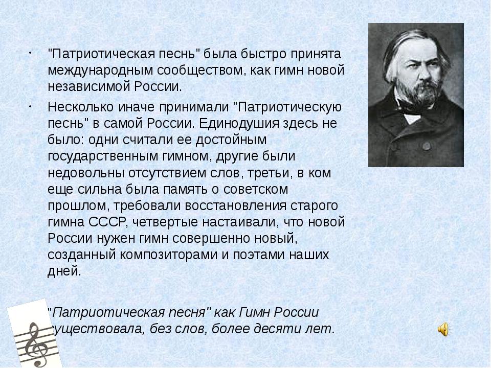 """""""Патриотическая песнь"""" была быстро принята международным сообществом, как ги..."""