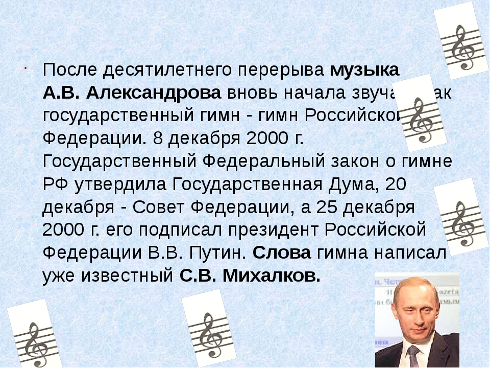 После десятилетнего перерыва музыка А.В.Александрова вновь начала звучать к...