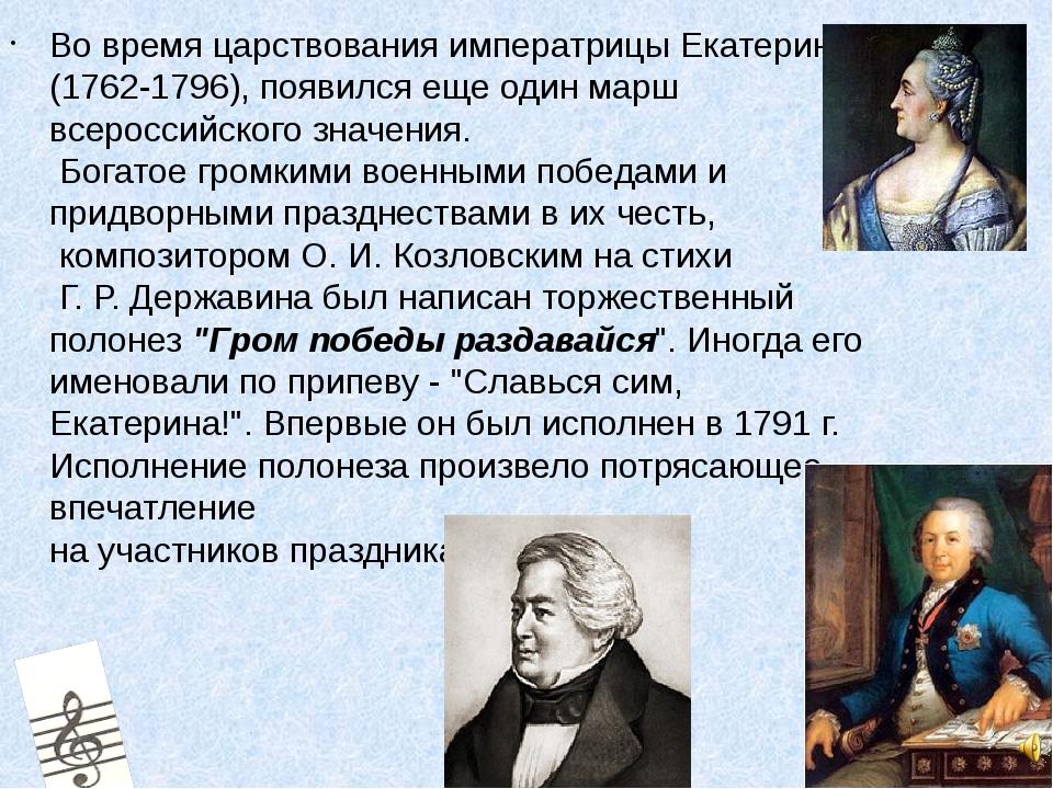 Во время царствования императрицы Екатерины II (1762-1796), появился еще один...