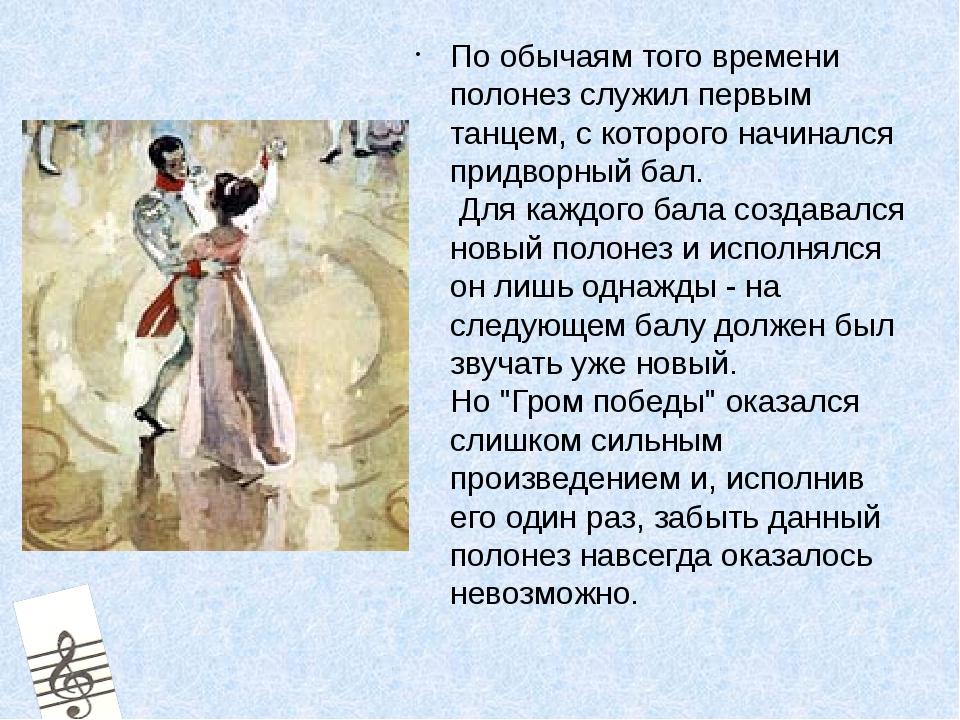 По обычаям того времени полонез служил первым танцем, с которого начинался пр...