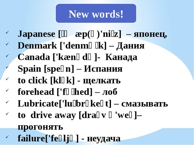 Japanese [ˌʤæp(ə)'niːz] – японец, Denmark ['denmɑːk] – Дания Canada ['kænədə]...