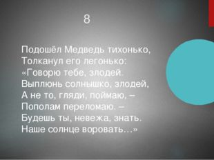 8 Подошёл Медведь тихонько, Толканул его легонько: «Говорю тебе, злодей. Выпл