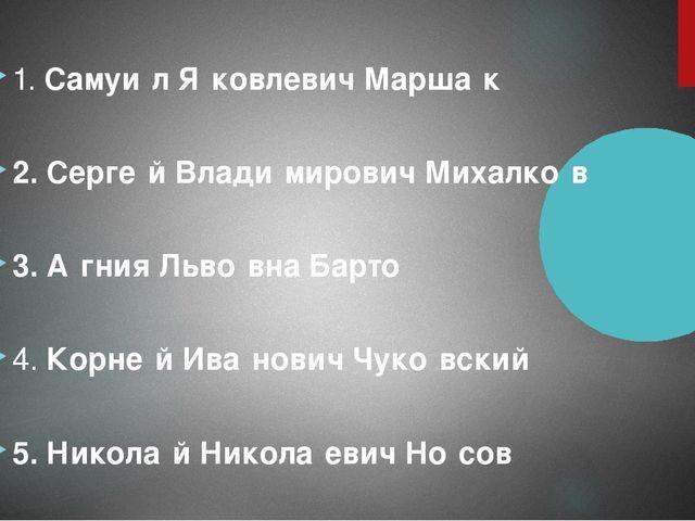 1. Самуи́л Я́ковлевич Марша́к 2. Серге́й Влади́мирович Михалко́в 3. А́гния Ль...