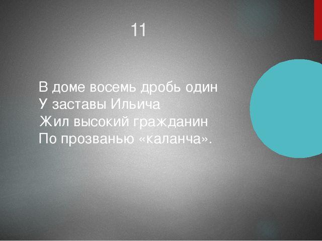 11 В доме восемь дробь один У заставы Ильича Жил высокий гражданин По прозван...