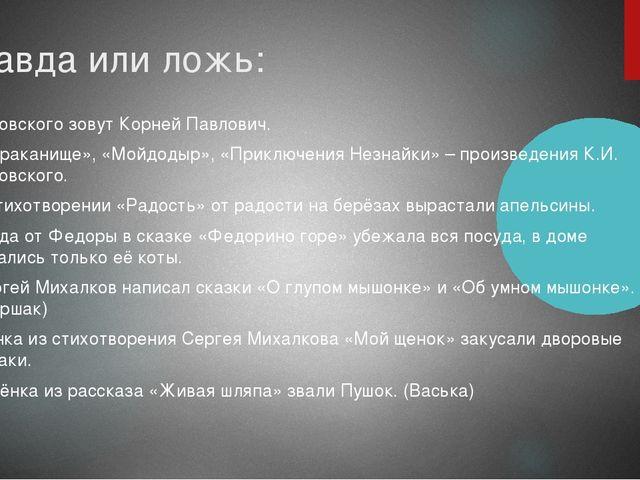 Правда или ложь: Чуковского зовут Корней Павлович. «Тараканище», «Мойдодыр»,...