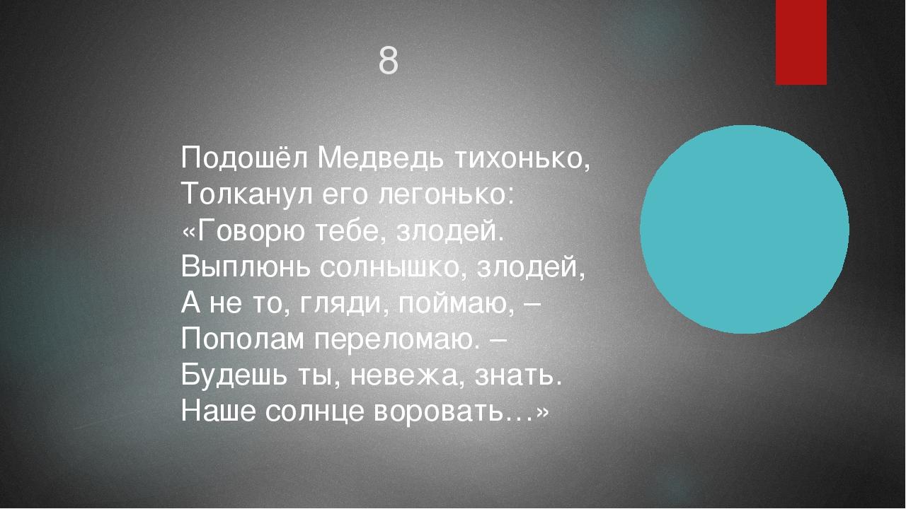 8 Подошёл Медведь тихонько, Толканул его легонько: «Говорю тебе, злодей. Выпл...