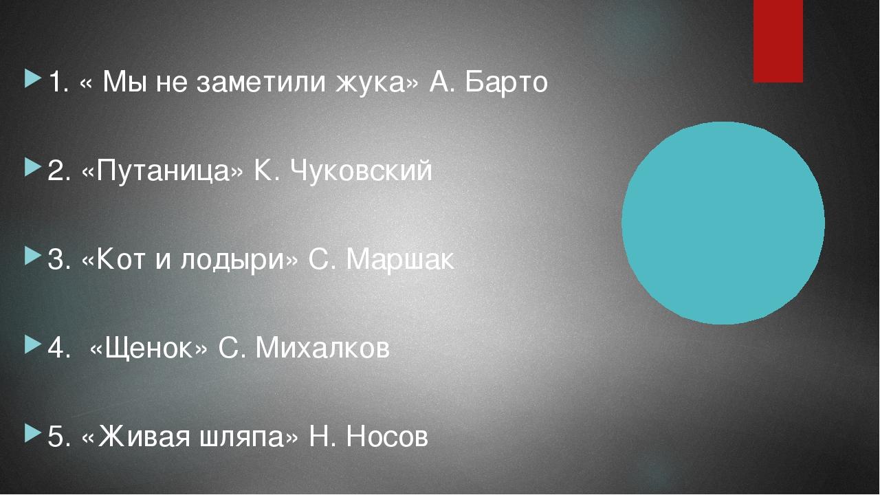 1. « Мы не заметили жука» А. Барто 2. «Путаница» К. Чуковский 3. «Кот и лодыр...