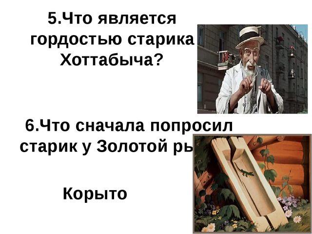 5.Что является гордостью старика Хоттабыча? 6.Что сначала попросил старик у З...