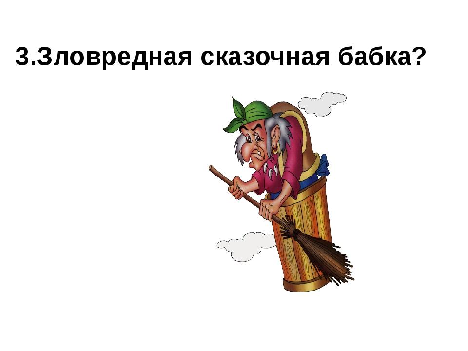 3.Зловредная сказочная бабка?