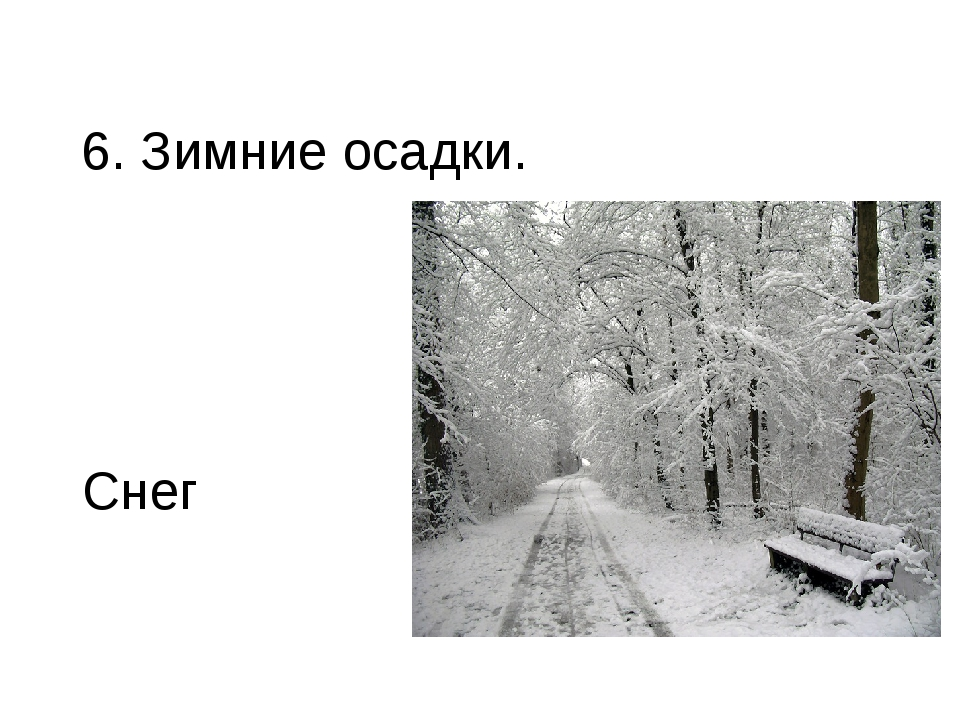 6. Зимние осадки. Снег