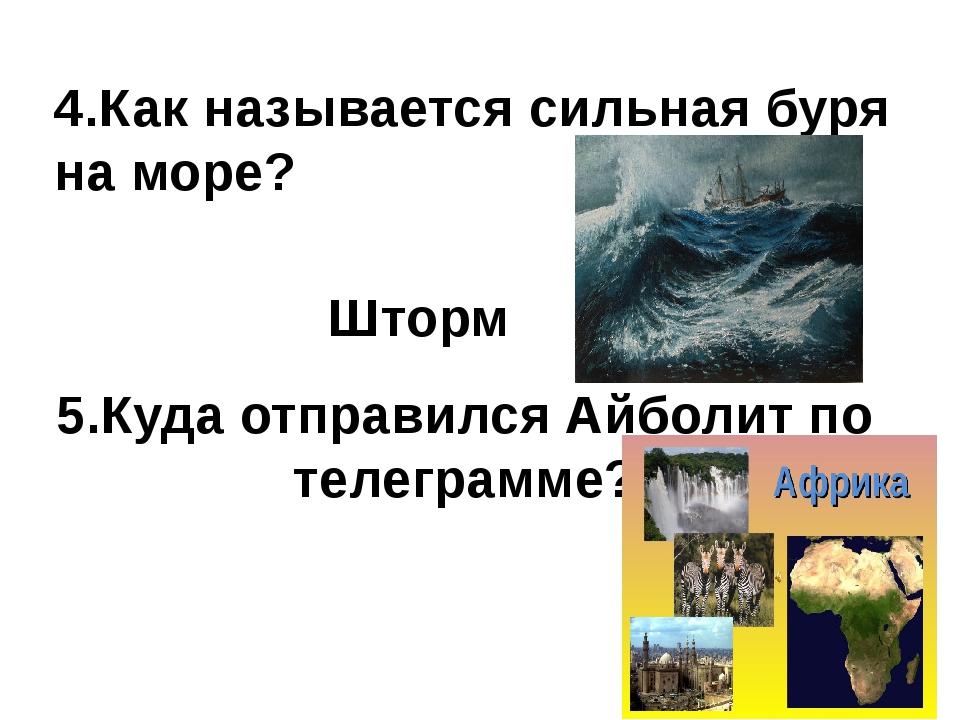 5.Куда отправился Айболит по телеграмме? 4.Как называется сильная буря на мор...