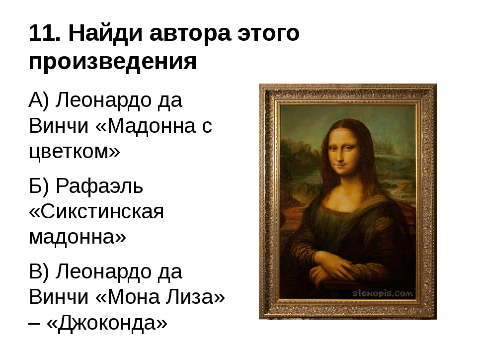 11. Найди автора этого произведения А) Леонардо да Винчи «Мадонна с цветком»...