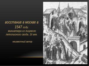 восстание в москве в 1547 году. миниатюра из лицевого летописного свода. 16 в