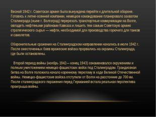 Весной 1942 г. Советская армия была вынуждена перейти к длительной обороне. Г