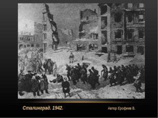 Сталинград. 1942. Автор Ерофеев В.