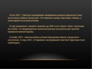 Летом 1943 г. Советское командование своевременно раскрыло вражеские планы н