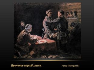 Вручение партбилета. Автор Костецкий В.