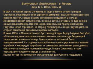 Вступление Лжедмитрия I в Москву Дата: 17 в., 1605 г., Июнь, 20 В 1604 г. пол