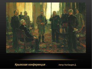 Крымская конференция . Автор Налбандян Д.