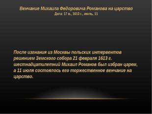 Венчание Михаила Федоровича Романова на царство Дата: 17 в., 1613 г., июль, 1
