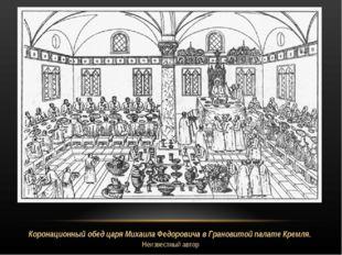 Коронационный обед царя Михаила Федоровича в Грановитой палате Кремля. Неизве