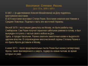 Восстание Степана Разина. Дата:17 в., 1670 г.-1671 г В 1667, г. (в царствова