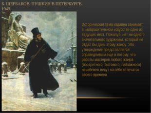 Б. ЩЕРБАКОВ. ПУШКИН В ПЕТЕРБУРГЕ. 1949 Историческая тема издавна занимает в и