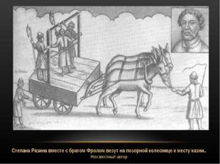 Степана Разина вместе с братом Фролом везут на позорной колеснице к месту каз
