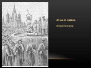 Казнь С.Разина. Неизвестный автор