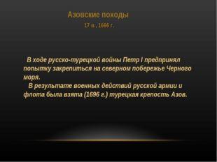 Азовские походы 17 в., 1696 г. В ходе русско-турецкой войны Петр I предпринял